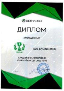 проектирование промышленных сэс, проект промышленных солнечных электростанций