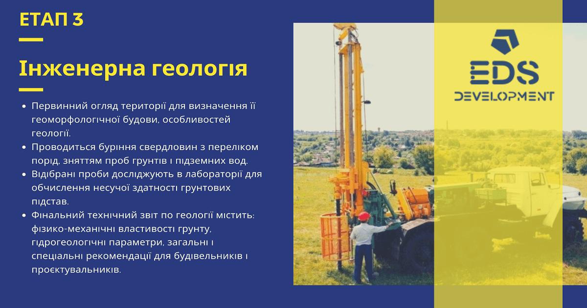 Инженерная геология для проекта СЭС