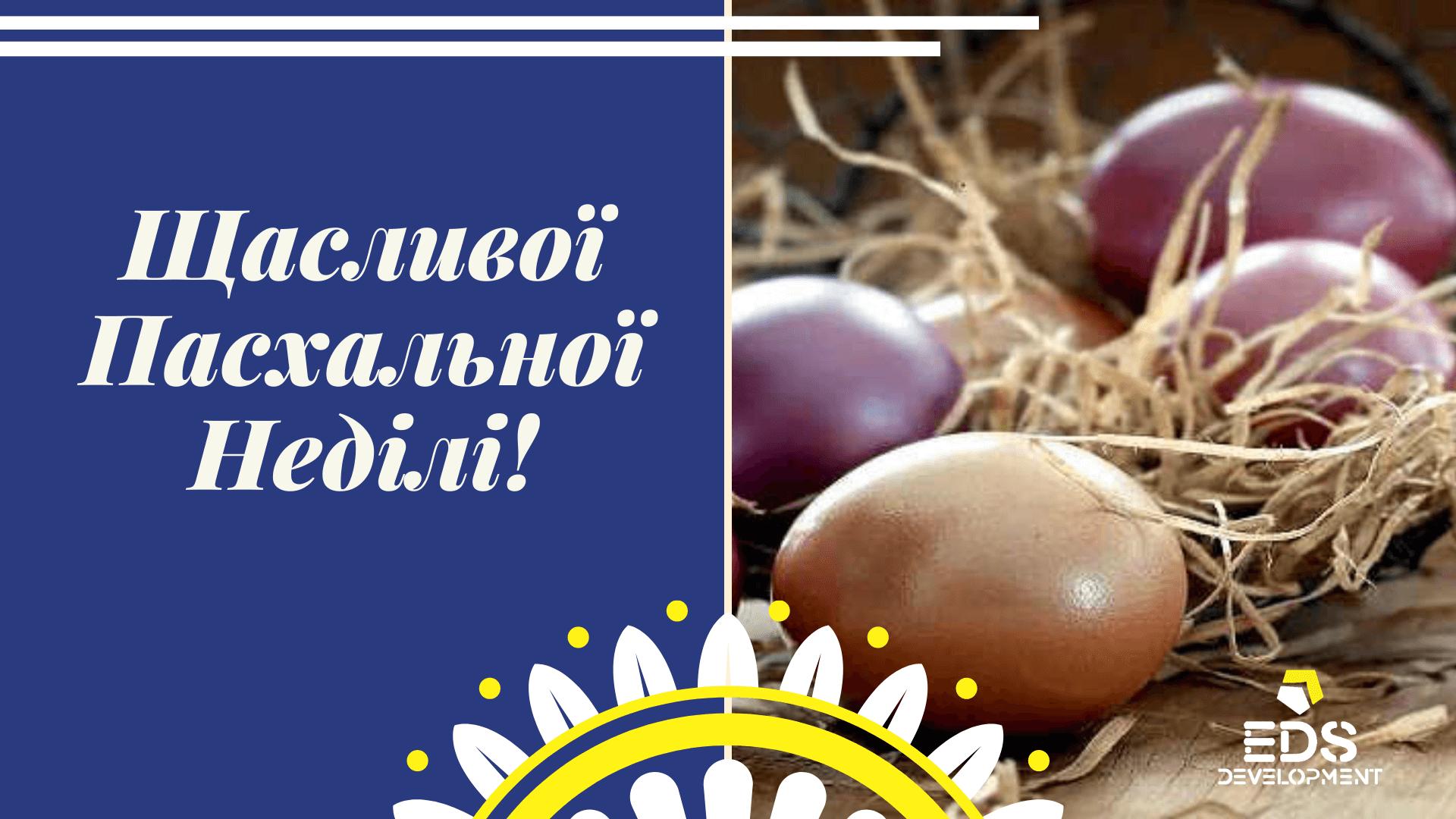 Пасха, Великдень