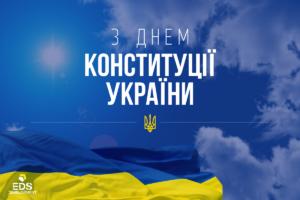 з днем конституції україни, День Конституції